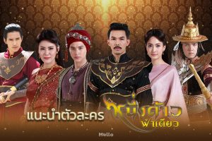 Top 10 best Thai drama 2018 that will spark your love for Thailand more (7)