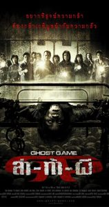 Top 7best Thailand horror movies you shouldn't miss - Thai Ghost Movie (5)